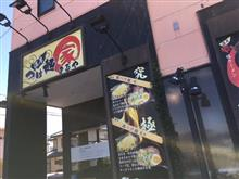 まる家 郡山堤店 「鶏つけめん・みそ」With鶏唐揚げ