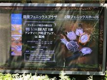 夏は鰻とアンティーク時計フェア ♪