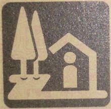 道の駅記念きっぷ収集vol.188 道の駅いいたて村の道の駅までい館【福島県】