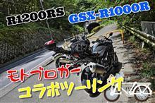 【Motovlog】R1200RS×GSX-R1000R・・・Rいくつある?モトブロガーコラボツーリング!