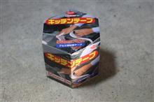 流行のアルミテープ