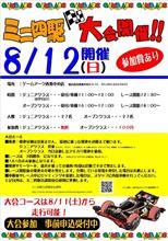 ゲームアーク西条中央店ミニ四駆レース大会