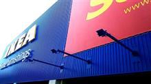 更なる快適化に向けて 初めてIKEAに行ってきた!!