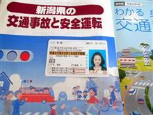 ゴールド免許更新~夕日コンサート