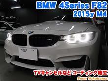 BMW 4シリーズ(F82) TVキャンセルなどコーディング施工