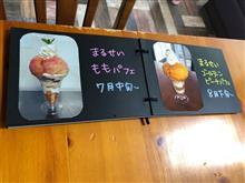 桃が食べたくなったので(*´∀`*)