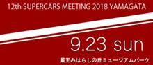 山形スーパーカーミーティング2018