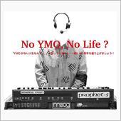 「No YMO,No Lif ...