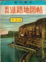 昭和の北海道道路地図 その19(19図 富良野-狩勝峠-芽室)