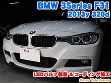 BMW 3シリーズ(F31) LEDバルブ装着とコーディング施工