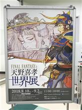 FINAL FANTASYと天野喜孝の世界展