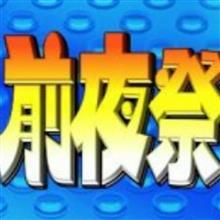 盛夏 FSW 3rd、Fuji-1 GP 🌃✨前夜祭