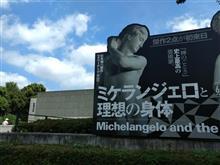 次も超大物 上野の美術館へ