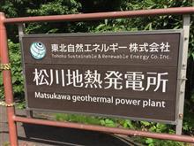地熱発電萌
