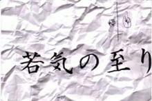 若気の至り… ω゚)チラリ
