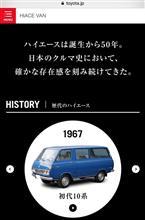 ハイエース50年