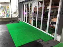 店舗のガレージ前に小石の除去用 人工芝マット