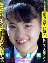 小高恵美/80年代B級アイドルアー...