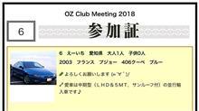 OZ Club Meeting 2018