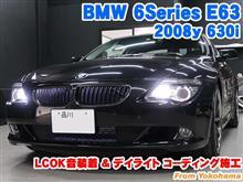 BMW 6シリーズ(E63) LOCK音装着とコーディング施工