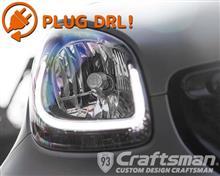PLUG DRL!smart用発売開始
