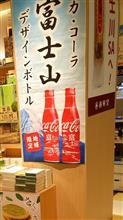 地域限定!コカ・コーラ「富士山」