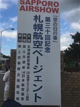 札幌航空ページェント2018