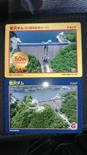 菅沢ダム 50周年カード