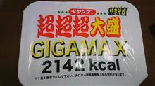 ペヤング超超超大盛 GlGAMAX