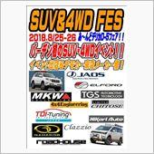 SUV&4WD FESあ~ん ...