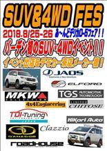 SUV&4WD FESあ~んどデリカD-5フェア