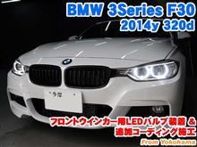 BMW 3シリーズ(F30) フロントウインカー用LEDバルブ装着と追加コーディング施工
