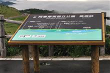 夏の北海道へ⑥ 国道243号美幌峠 屈斜路湖 (2018 .8)
