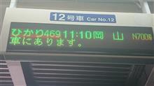 西へ行って来ます!