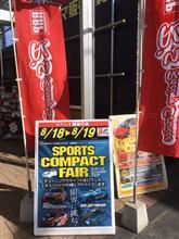 スポーツコンパクトフェア