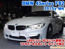 BMW 4シリーズ(F82) LEDナンバー灯ユニット装着とコーディング施工