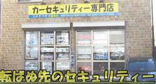 プロテクタ千葉市川18周年イベントのお知らせ