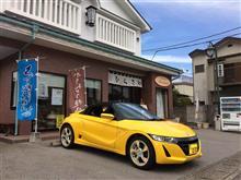 那須烏山市をちょっと散策