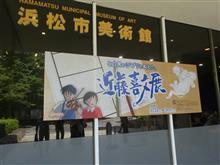 浜松市美術館 「近藤善文展」を見に行く