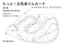 もっと!お気楽ジムカーナ2018 第4戦 コース発表
