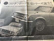 昭和43年9月23日の新聞