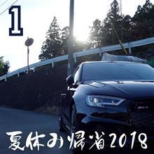 夏休み帰省2018、2,744Kmの旅(1)【往路・神奈川→福岡】
