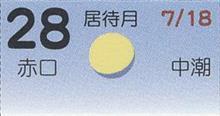 月暦 8月28日(火)