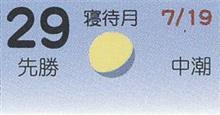 月暦 8月29日(水)