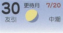 月暦 8月30日(木)