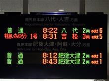 2日目・・・電車でGO!