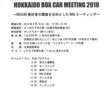 秋はHOKKAIDO BOX CAR MEETING!