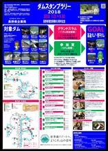長野ダムスタンプラリー制覇の旅