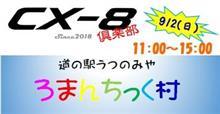 イベント:【CX-8倶楽部】FSW前の顔合わせ東日本オフミin宇都宮