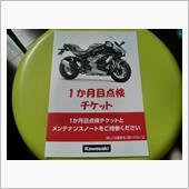 【Z125 PRO 初回点検】